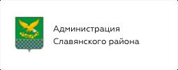 Администрация Славянского района