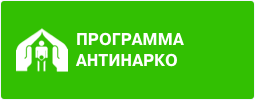 Губернаторская программа Антинарко