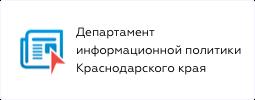 Департамени информационной политики Краснодарского края