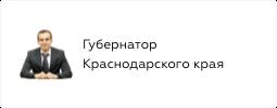 Губернатор Краснодарского края - Венеамин Кондратьев