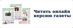 Читать онланй PDF-версию газеты Заря Кубани